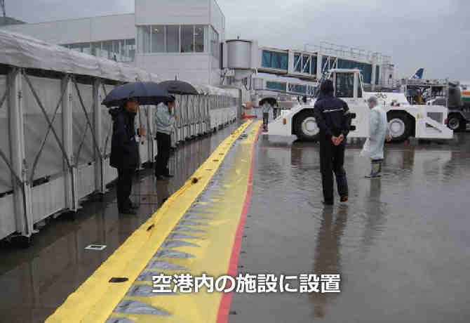 Protection contre les inondations de l'aéroport de Tokyo.